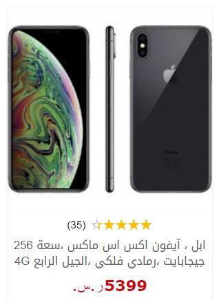 jarir iphone xs max